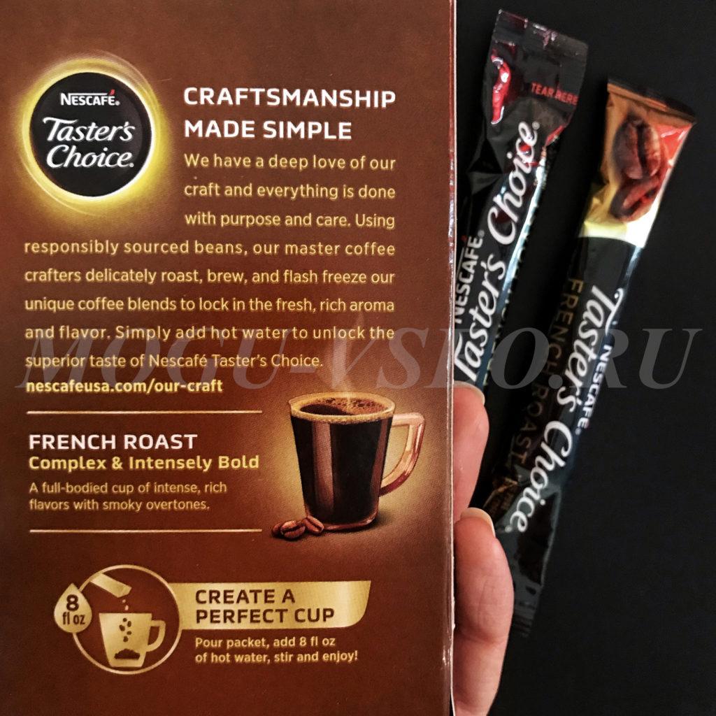 Растворимый кофе Nescafe Taster's Choice, темная обжарка, растворимый кофе в гранулах